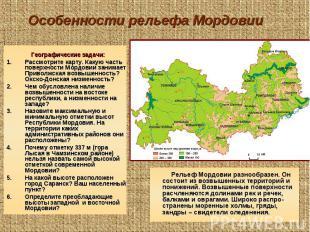 Географические задачи: Географические задачи: Рассмотрите карту. Какую часть пов