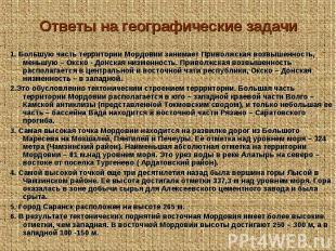 Ответы на географические задачи 1. Большую часть территории Мордовии занимает Пр