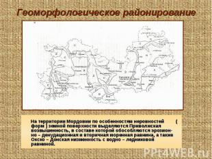 Геоморфологическое районирование На территории Мордовии по особенностям неровнос
