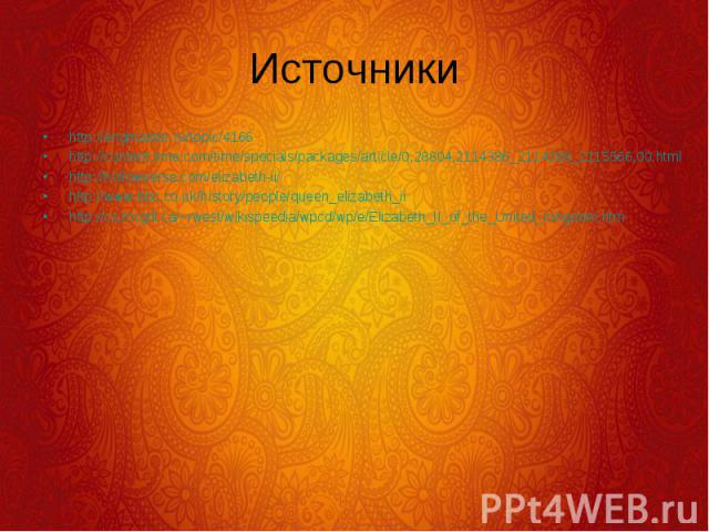http://engmaster.ru/topic/4166 http://engmaster.ru/topic/4166 http://content.time.com/time/specials/packages/article/0,28804,2114386_2114388_2115566,00.html http://hollowverse.com/elizabeth-ii/ http://www.bbc.co.uk/history/people/queen_elizabeth_ii …