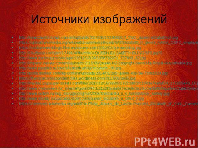 http://news2world.ru/wp-content/uploads/2015/06/1333686817_7581_queen-elizabeth-ii3.jpg http://news2world.ru/wp-content/uploads/2015/06/1333686817_7581_queen-elizabeth-ii3.jpg https://upload.wikimedia.org/wikipedia/commons/thumb/5/5f/Elizabeth_II_gr…