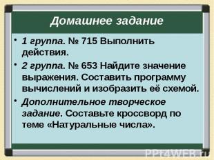 Домашнее задание 1 группа. № 715 Выполнить действия. 2 группа. № 653 Найдите зна