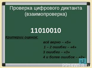 Проверка цифрового диктанта (взаимопроверка) 11010010 Критерии оценок: всё верно