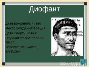 Диофант Дата рождения: III век Место рождения: Греция Дата смерти: III век Научн