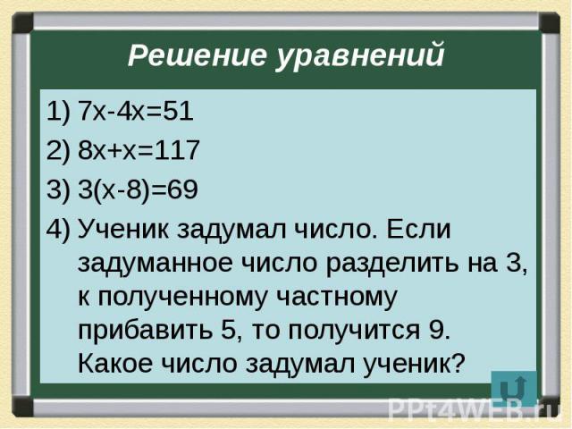 Решение уравнений 7х-4х=51 8х+х=117 3(х-8)=69 Ученик задумал число. Если задуманное число разделить на 3, к полученному частному прибавить 5, то получится 9. Какое число задумал ученик?