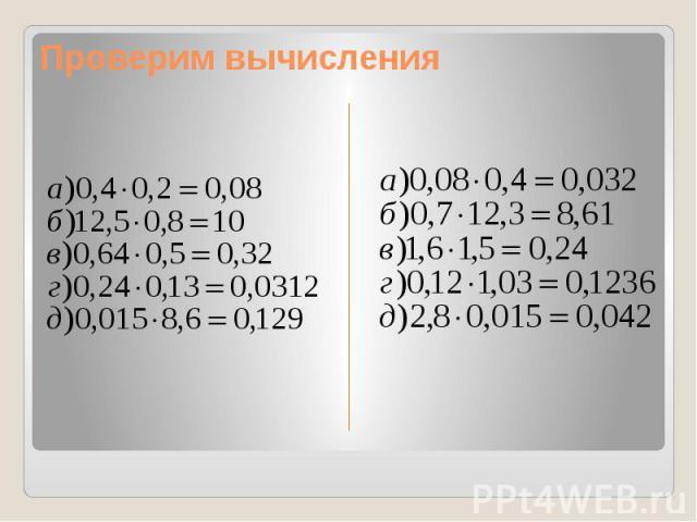 Проверим вычисления