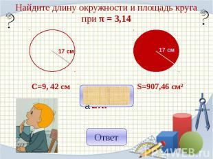 Найдите длину окружности и площадь круга при π = 3,14