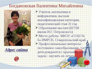 Богдановская Валентина Михайловна Адрес сайта