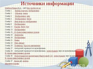 Источники информации Шаблон Ранько Е.А., сайт http://pedsovet.su/ Слайд 1 Баннер
