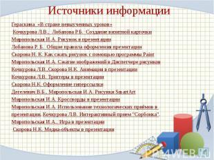 Источники информации Гераскина «В стране невыученных уроков» Кочкурова Л.В