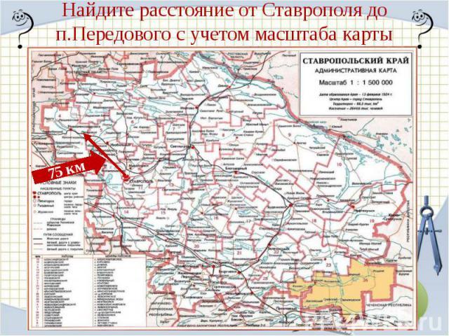 Найдите расстояние от Ставрополя до п.Передового с учетом масштаба карты