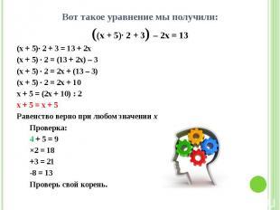 Вот такое уравнение мы получили: Вот такое уравнение мы получили: ((х + 5)· 2 +