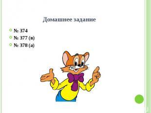 Домашнее задание № 374 № 377 (в) № 378 (а)