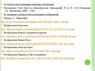 А) Список использованных печатных источников А) Список использованных печатных и