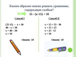 Каким образом можно решить уравнение, содержащее скобки? Каким образом можно реш