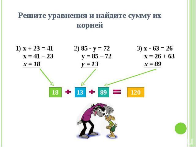 Решите уравнения и найдите сумму их корней