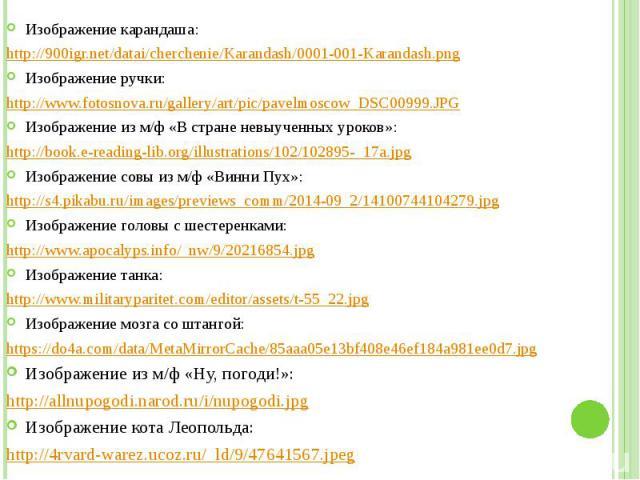 Изображение карандаша: Изображение карандаша: http://900igr.net/datai/cherchenie/Karandash/0001-001-Karandash.png Изображение ручки: http://www.fotosnova.ru/gallery/art/pic/pavelmoscow_DSC00999.JPG Изображение из м/ф «В стране невыученных уроков»: h…