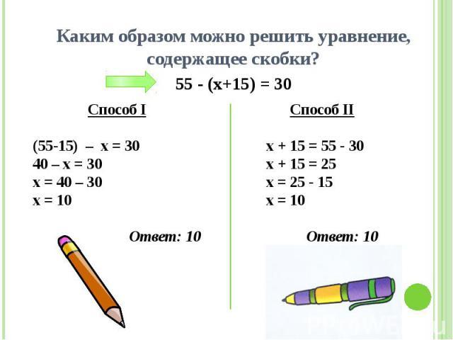 Каким образом можно решить уравнение, содержащее скобки? Каким образом можно решить уравнение, содержащее скобки? 55 - (х+15) = 30