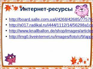 Интернет-ресурсы http://board.salle.com.ua/i/4268/42685/77570_2009102224.jpg htt