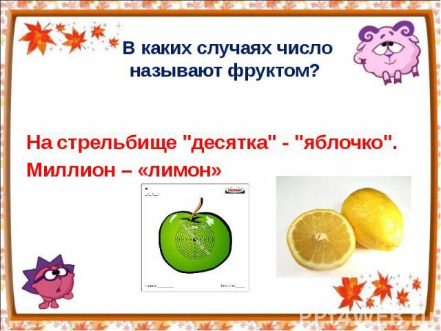 """В каких случаях число называют фруктом? На стрельбище """"десятка"""" - """"яблочко"""". Миллион – «лимон»"""