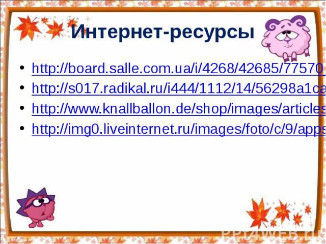 Интернет-ресурсы http://board.salle.com.ua/i/4268/42685/77570_2009102224.jpg http://s017.radikal.ru/i444/1112/14/56298a1ca4bf.jpg http://www.knallballon.de/shop/images/articles/65bcf8bc42ff20d5e08346f182edf930_5.jpg http://img0.liveinternet.ru/image…