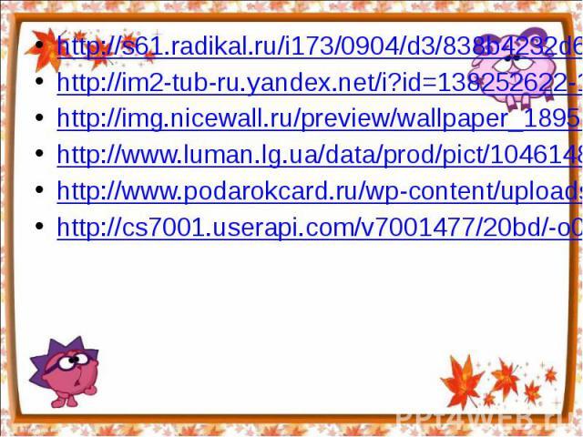 http://s61.radikal.ru/i173/0904/d3/838b4232d611.png http://im2-tub-ru.yandex.net/i?id=138252622-19-72&n=21 http://img.nicewall.ru/preview/wallpaper_18958_1920x1440.jpeg http://www.luman.lg.ua/data/prod/pict/10461486_1.jpg http://www.podarokcard.…