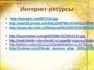 Интернет-ресурсы http://savepic.net/867214.jpg http://stat18.privet.ru/lr/0d1d24