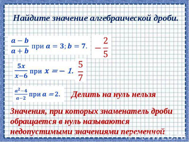 Найдите значение алгебраической дроби.