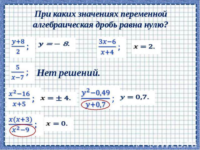 При каких значениях переменной алгебраическая дробь равна нулю?