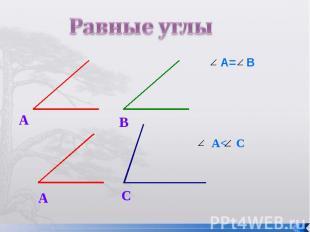 А= В А= В
