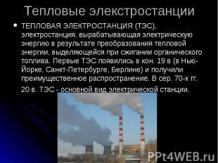 ТЕПЛОВАЯ ЭЛЕКТРОСТАНЦИЯ (ТЭС), электростанция, вырабатывающая электрическую энер