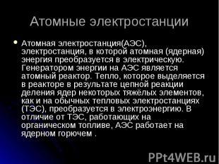 Атомная электростанция(АЭС), электростанция, в которой атомная (ядерная) энергия