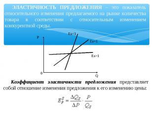 Коэффициент эластичности предложения представляет собой отношение изменения пред