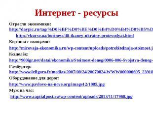 Интернет - ресурсы Отрасли экономики: http://daypic.ru/tag/%D0%BF%D0%BE%D0%B4%D0