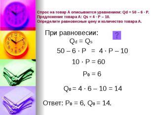Спрос на товар А описывается уравнением: Qd = 50 – 6 · Р. Предложение товара А: