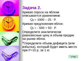 Задача 2. Кривая спроса на яблоки описывается уравнением: Qd = 1000 – 25 · Р. Кр