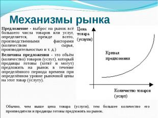 Предложение - выброс на рынок всё большего числа товаров или услуг, определяется