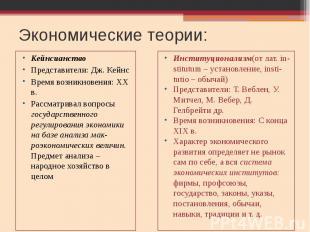 Экономические теории: Кейнсианство Представители: Дж. Кейнс Время возникновения: