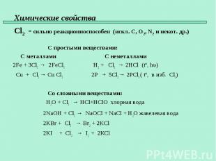 С простыми веществами: С металлами С неметаллами 2Fe + 3Cl2 → 2FeCl3 H2 + Cl2 →