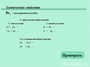 С простыми веществами: С металлами С неметаллами Al + Br2 → H2 + Br2 → Cu + Br2