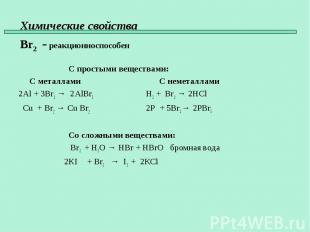 С простыми веществами: С металлами С неметаллами 2Al + 3Br2 → 2AlBr3 H2 + Br2 →