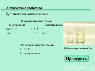 С простыми веществами: С металлами С неметаллами Hg + I2 → H2 + I2 → Al + I2 → P