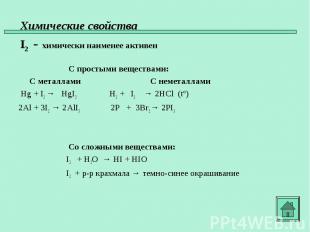 С простыми веществами: С металлами С неметаллами Hg + I2 → HgI2 H2 + I2 → 2HCl (