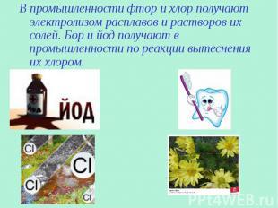 В промышленности фтор и хлор получают электролизом расплавов и растворов их соле