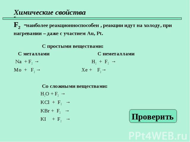 С простыми веществами: С металлами С неметаллами Na + F2 → H2 + F2 → Mo + F2 → Xe + F2 → Со сложными веществами: H2O + F2 → KCl + F2 → KBr + F2 → KI + F2 →