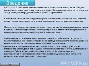 """В 1751 г. М.В. Ломоносов в своем знаменитом """"Слове о пользе химии"""" писал: """"Широк"""