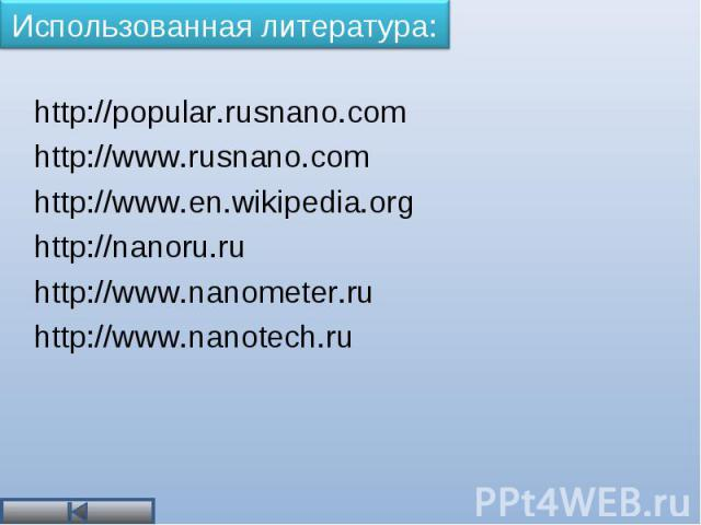 http://popular.rusnano.com http://popular.rusnano.com http://www.rusnano.com http://www.en.wikipedia.org http://nanoru.ru http://www.nanometer.ru http://www.nanotech.ru