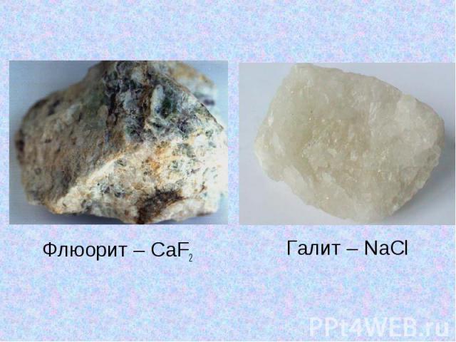 Галит – NaCl Галит – NaCl