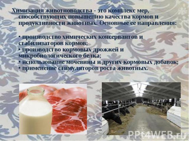 Химизация животноводства - это комплекс мер, способствующих повышению качества кормов и продуктивности животных. Основные ее направления: Химизация животноводства - это комплекс мер, способствующих повышению качества кормов и продуктивности животных…