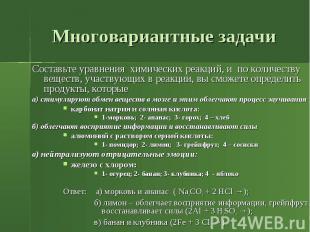 Многовариантные задачи Составьте уравнения химических реакций, и по количеству в